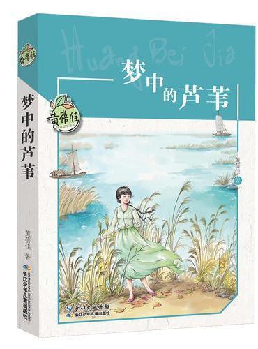 黄蓓佳儿童文学系列·梦中的芦苇