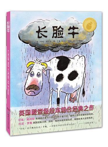 小蛋壳国际精选绘本:长脸牛
