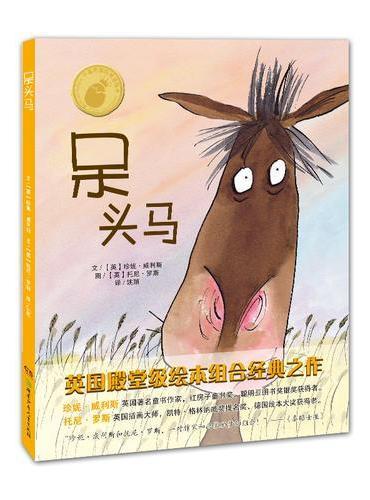 小蛋壳国际精选绘本:呆头马