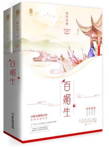 百媚生(全2册)