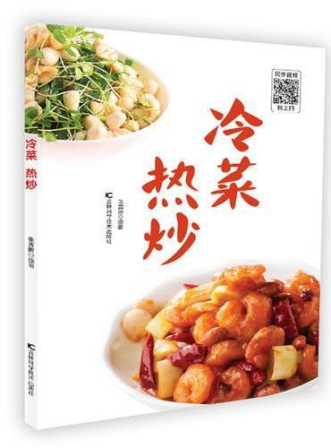 冷菜 热炒