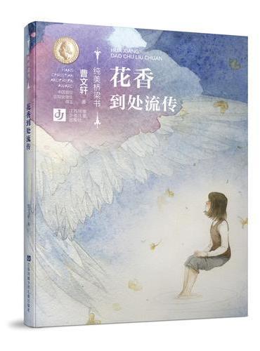 曹文轩纯美桥梁书--花香到处流传