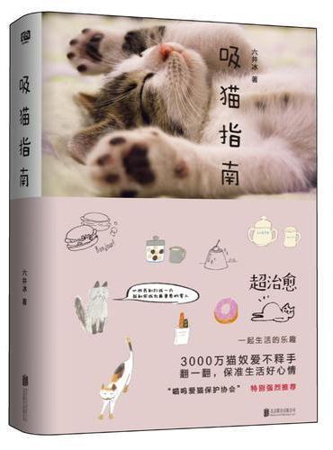 吸猫指南(令人愉快又满足的生活日常。最理想的猫咪看护指南。)