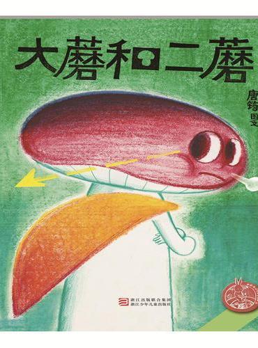 中国原创绘本精品系列:大蘑和二蘑