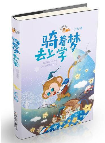 子鱼微童话:骑着梦去上学