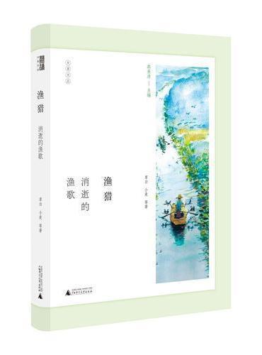 乡居文丛·渔猎:消逝的渔歌