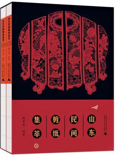 山东民间剪纸集萃(上、下册)