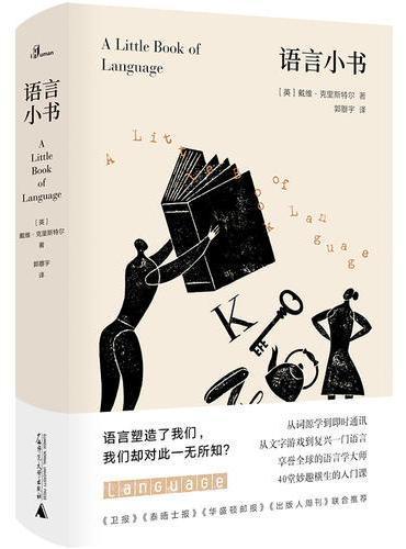 新民说·语言小书