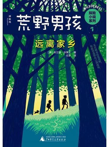 荒野男孩探险小说系列1  远离家乡
