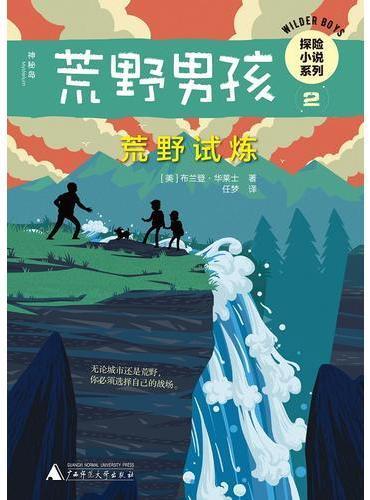 荒野男孩探险小说系列2  荒野试炼