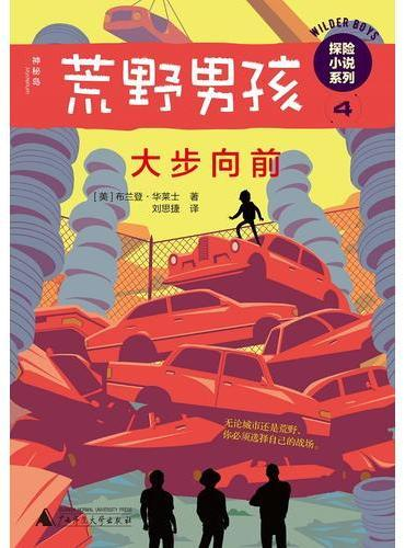 荒野男孩探险小说系列4  大步向前