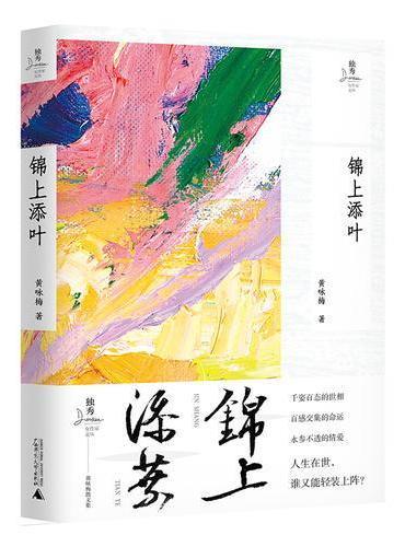 独秀女作家文丛·锦上添叶