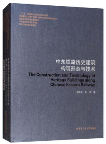 中东铁路历史建筑构筑形态与技术(地域建筑文化遗产及城市与建筑可持续发展研究)