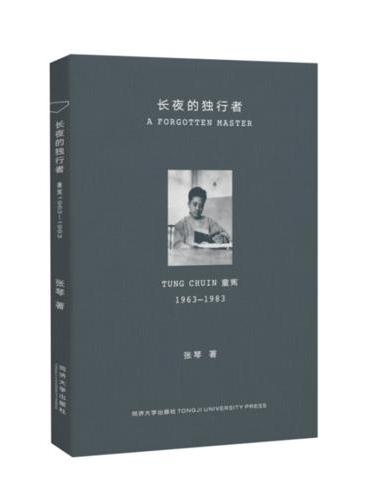 长夜的独行者: 童寯1963—1983