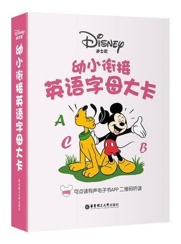 迪士尼.幼小衔接英语字母大卡(附赠可点读有声电子书APP 二维码听读)