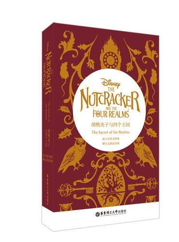 迪士尼英文原版.胡桃夹子与四个王国 The Nutcracker and the Four Realms(赠精美书签,赠全文朗读音频,可扫描收听,赠单词随身查APP)