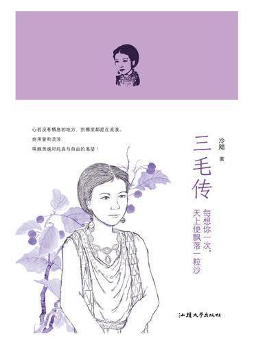 三毛传(精装)