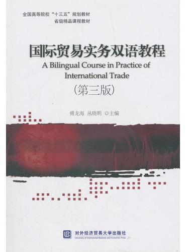 国际贸易实务双语教程(第三版)