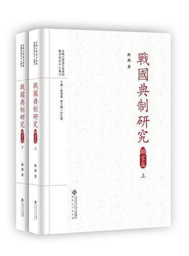 战国典制研究——职官篇