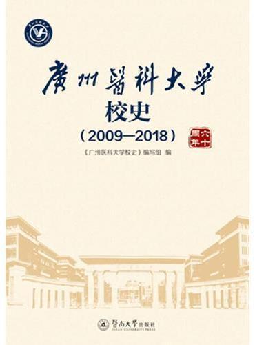 广州医科大学校史(2009—2018)
