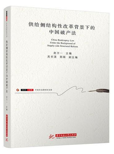 供给侧结构性改革背景下的中国破产法