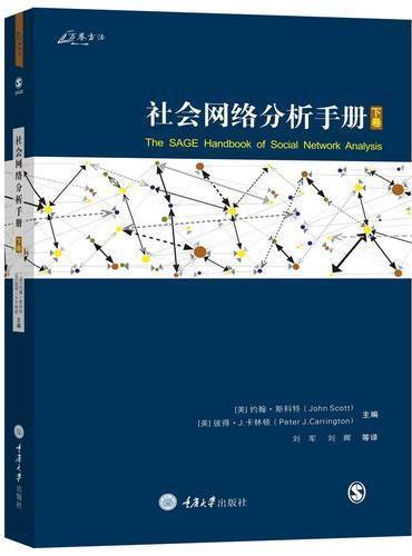 社会网络分析手册(下)