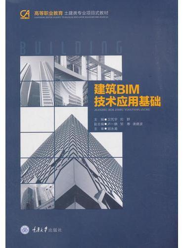建筑BIM技术应用基础
