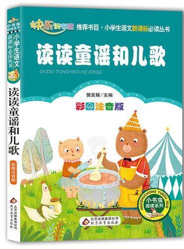 统编版 快乐读书吧 一年级 读读童谣和儿歌(彩图注音版)指定阅读
