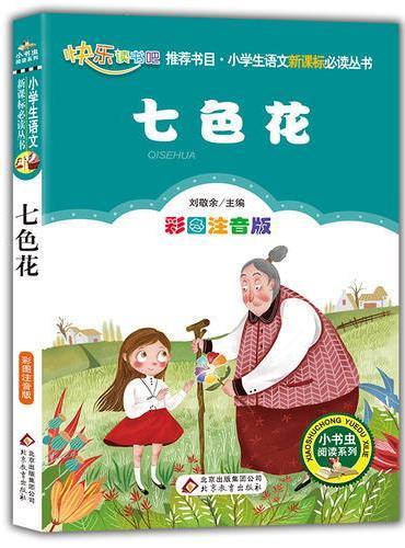 统编版 快乐读书吧 二年级 七色花(彩图注音版)指定阅读