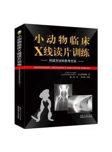 小动物临床X线读片训练——判读方法和思考方法