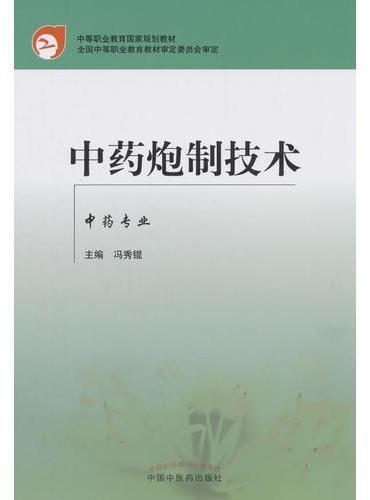 中药炮制技术(中专规划教材.冯秀锟)