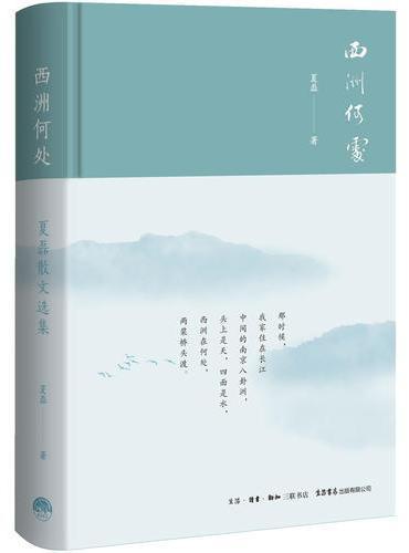 西洲何处:夏磊散文选集