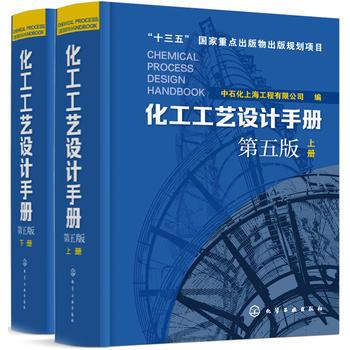 化工工艺设计手册(第五版)上下共两册