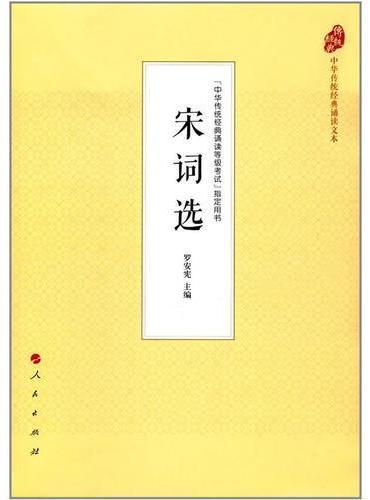 宋词选(中华传统经典诵读文本)