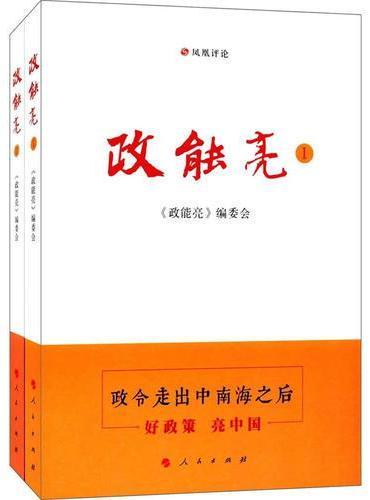 政能亮(Ⅰ、Ⅱ合辑)(盒套用)