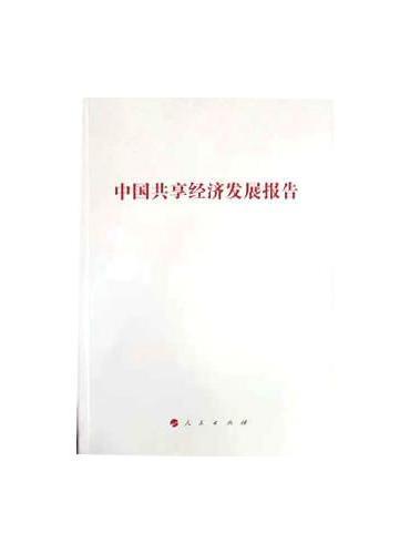 中国共享经济发展报告(国家发展改革委系列报告)