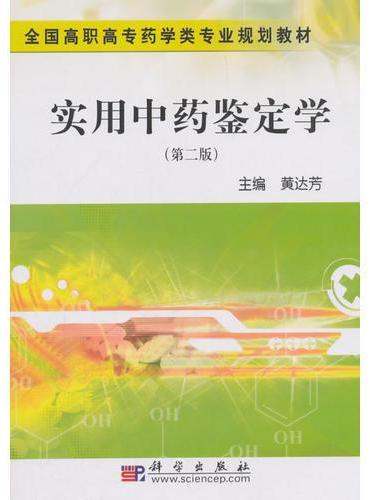 实用中药鉴定学(第二版)(药学高职)