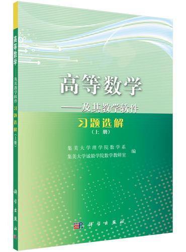 高等数学——及其教学软件习题选解(上册)