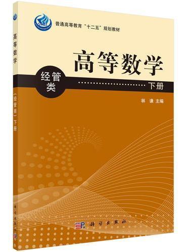 高等数学(经管类)下册