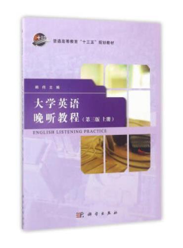 大学英语晚听教程第三版(上册)