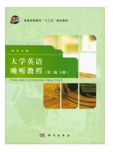 大学英语晚听教程第三版(下册)
