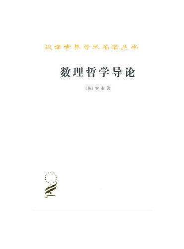 数理哲学导论(汉译名著本)