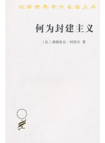何为封建主义(汉译名著本16)