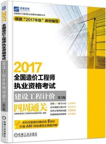 2017全国造价工程师执业资格考试建设工程计价四周通关 第5版