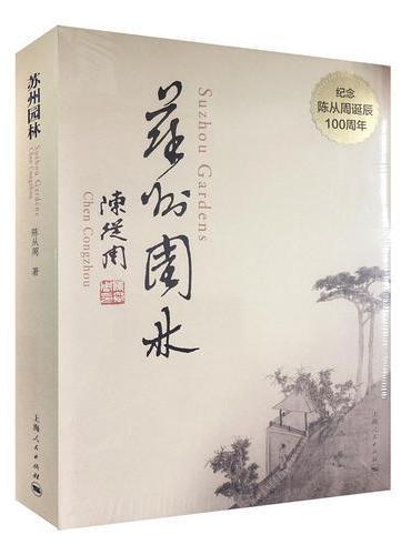 苏州园林:汉英对照