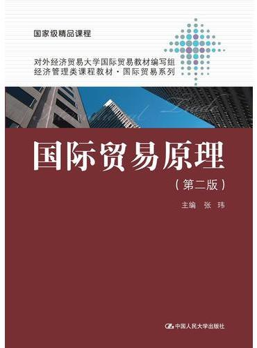 国际贸易原理(第二版)(经济管理类课程教材·国际贸易系列)