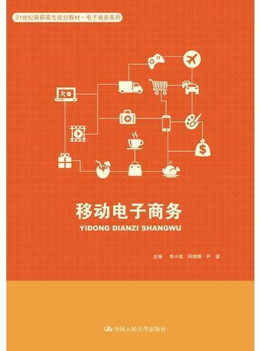 移动电子商务(21世纪高职高专规划教材·电子商务系列)