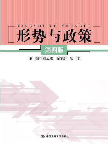 形势与政策(第四版)