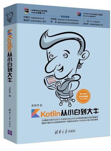 Kotlin从小白到大牛