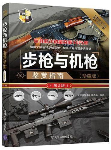 步枪与机枪鉴赏指南(珍藏版)(第2版)